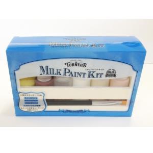 ターナー ミルクペイントキット|yumegazai
