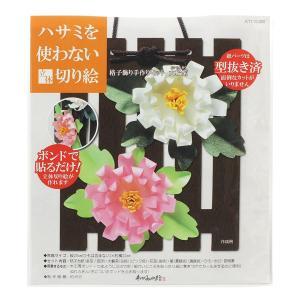 ハサミを使わない立体切り絵 格子飾り手作りキット 大輪菊|yumegazai