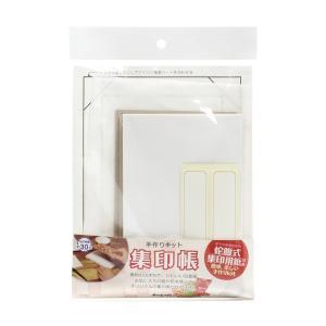 御朱印帳 集印帳手作りキット (160×109mm)|yumegazai