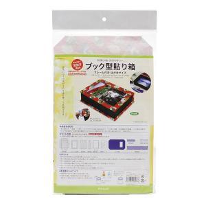 手作りキット ブック型 貼り箱 はがきサイズ 4058-2