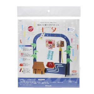 手作りキット 組み立て飾り 七夕|yumegazai