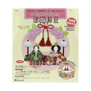 リース飾り 手作りセット お雛さま|yumegazai