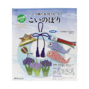この季節にぴったりの可愛いリースを手作りでリース飾り 手作りセット こいのぼり|yumegazai