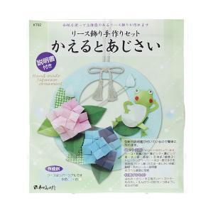 リース飾り 手作りセット かえるとあじさい|yumegazai