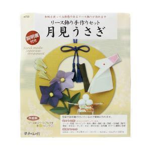 リース飾り 手作セット 月見うさぎ|yumegazai