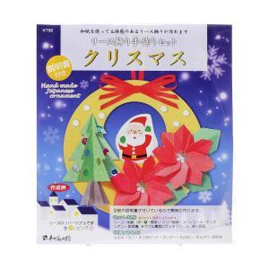 リース飾り 手作セット クリスマス|yumegazai