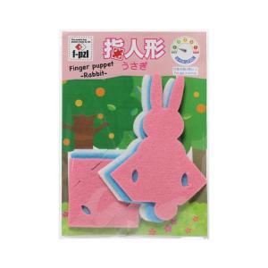 f-pzl エフパズル 指人形キット うさぎ(Finger puppet Rabbit) KTF-101|yumegazai
