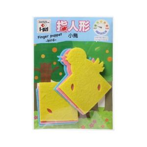 f-pzl エフパズル 指人形キット 小鳥(Finger puppet Bird) KTF-103|yumegazai