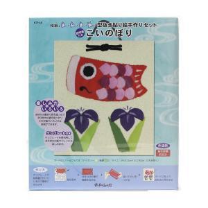 型抜き貼り絵 手作りセット こいのぼり|yumegazai