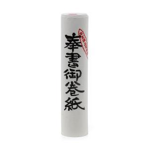 書道 用紙巻紙 奉書 (太) yumegazai