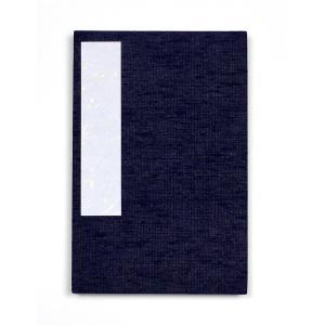 集印帳 (特大) 紺|yumegazai