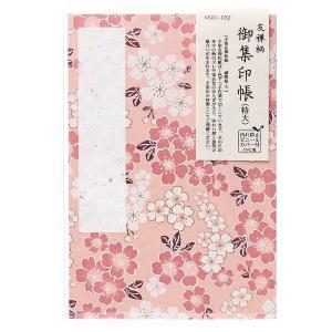 集印帳 (特大) 友禅柄 4053-1 カバー付 満開桜大|yumegazai