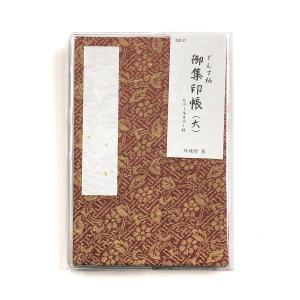 集印帳 (大) どんす 紗綾形 茜 ※カバー付|yumegazai