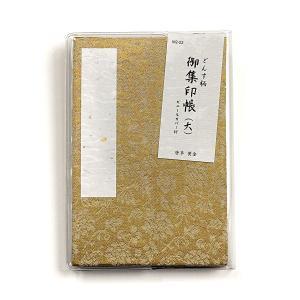 集印帳 (大) どんす 唐草 黄金 ※カバー付|yumegazai
