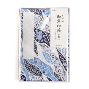 【御朱印帳】 集印帳 (大) 友禅柄 4043-5 ※カバー付 yumegazai