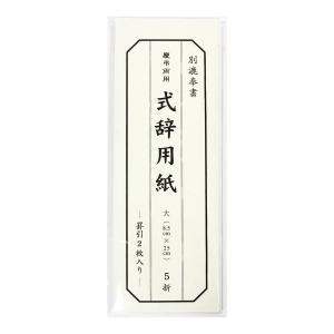 両用 式辞用紙 (大) 罫引|yumegazai