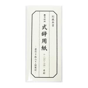 寸法:190×75mm※6折 内容:奉書紙×2枚、たとう×1枚 材質:和紙