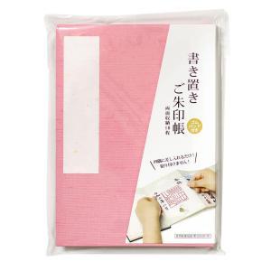 差し込み式 御朱印帳 書き置き用 (紅梅) 両面収納18枚 ゴムバンド付き|yumegazai