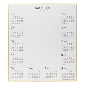 2019年 カレンダー付き色紙 (色紙サイズ) 【2019年お正月】|yumegazai