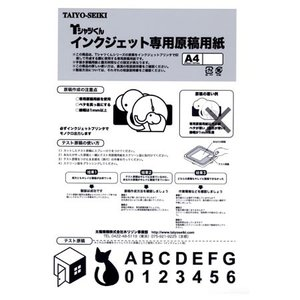 Tシャツくんインクジェット専用 原稿用紙 A4 (20枚)|yumegazai