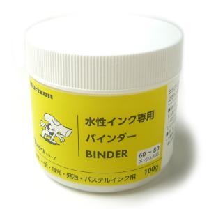 Tシャツくん専用水性インク専用バインダー 100g|yumegazai