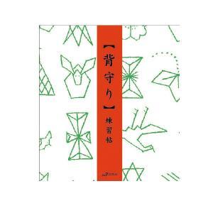 ガジェットブックス 背守り 練習帖|yumegazai