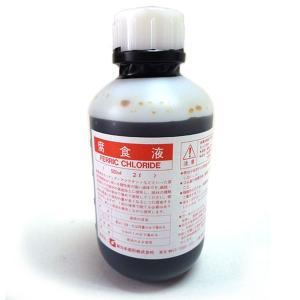 アルミ版 腐食腐食液 (塩化第二鉄液) 500ml|yumegazai
