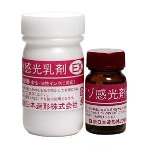 ジアゾ感光乳剤EX 50ml (油性・水性インク兼用)|yumegazai