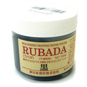 水溶性スクリーンインク 水性ラバーインク ラバダ(RUBADA) 黒 100g|yumegazai