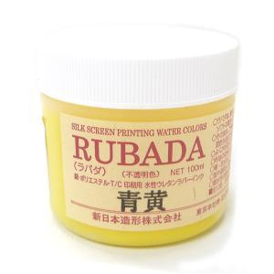 水溶性スクリーンインク 水性ラバーインク ラバダ(RUBADA) 青黄 100g yumegazai