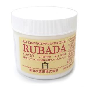 水溶性スクリーンインク 水性ラバーインク ラバダ(RUBADA) 白 100g|yumegazai