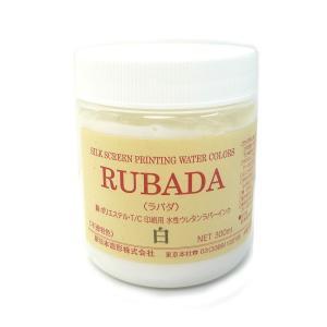 水溶性スクリーンインク 水性ラバーインク ラバダ(RUBADA) 白 300ml|yumegazai
