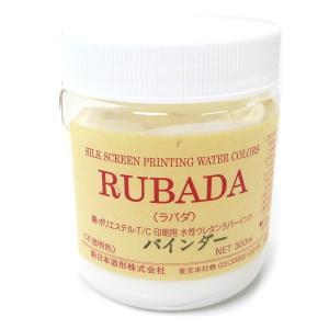 水溶性スクリーンインク 水性ラバーインク ラバダ(RUBADA) バインダー 300ml yumegazai