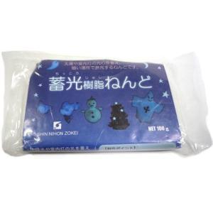 蓄光樹脂ねんど 100g|yumegazai