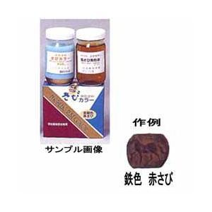 金属塗料 さびカラーセット 鉄色 ※赤さび|yumegazai