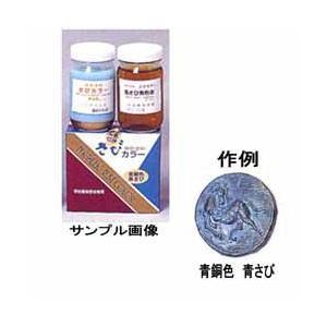 金属塗料 さびカラーセット 青銅色 ※青さび|yumegazai