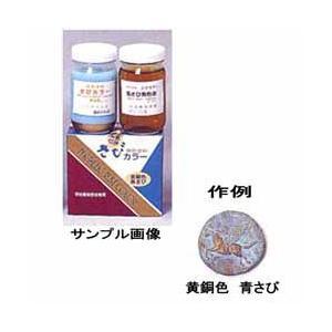 さびカラーセット 黄銅色 ※青さび|yumegazai