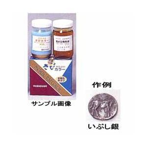 さびカラーセット いぶし銀 補色液|yumegazai