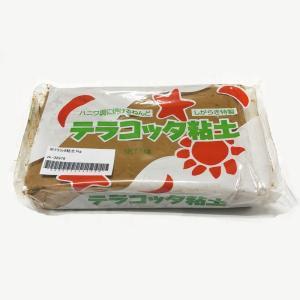 はにわ粘土 テラコッタ 1kg|yumegazai