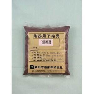 陶器用 下絵の具 茶呉須|yumegazai