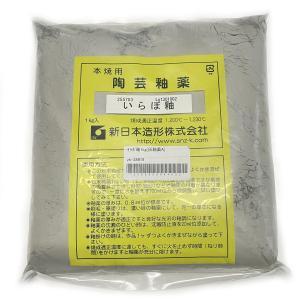 灰釉薬 いらぼ釉 1kg|yumegazai