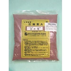 灰釉薬 あめ釉 1kg|yumegazai