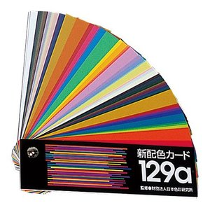 色彩学習や色彩検定に。日本色研 新配色カード (トーン別色紙) 129a|yumegazai