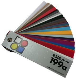 色彩学習や色彩検定に。日本色研 新配色カード199aの関連商品2