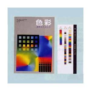 色彩学習や色彩検定に。 色彩 (造形のたのしさ)