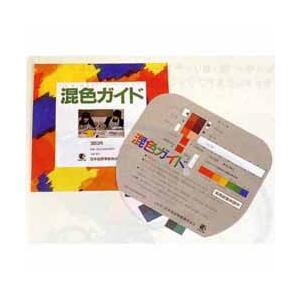 色彩学習や色彩検定に。 PCCSにもとづく 混色ガイド|yumegazai