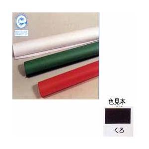 ジャンボロールR 画用紙 ※黒 (No.418)|yumegazai