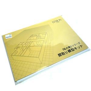 「私の家」シリーズ間取り模型キット|yumegazai