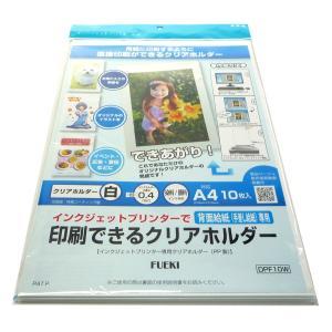 印刷できるクリアホルダー 白 10枚入|yumegazai