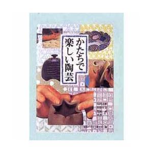 かたちで楽しい陶芸|yumegazai